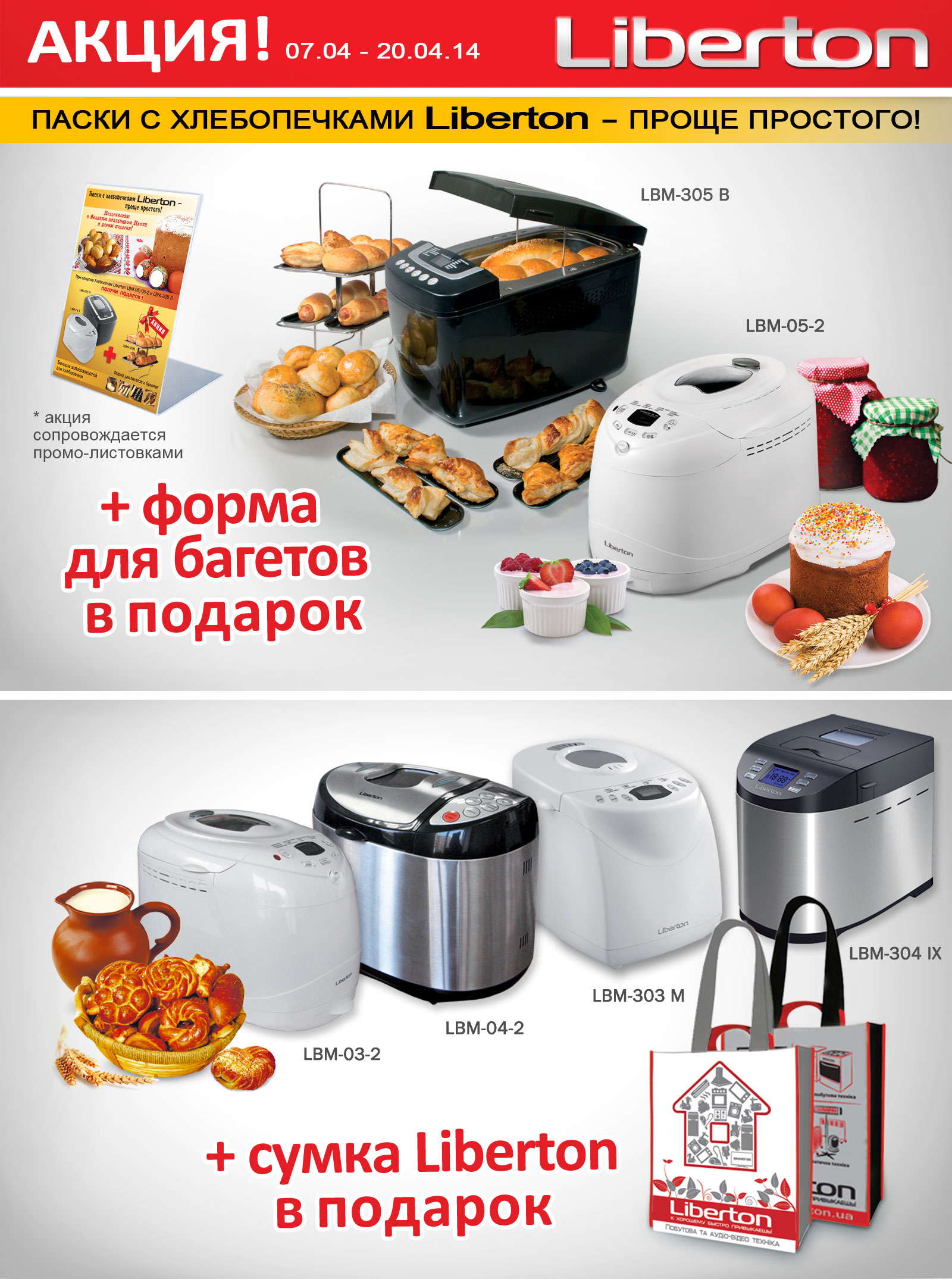 Рецепты багетов для хлебопечки